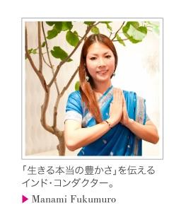 interview-fukumuro