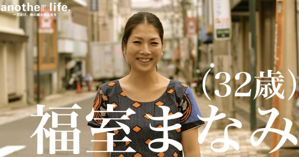 interview-fukumuro2