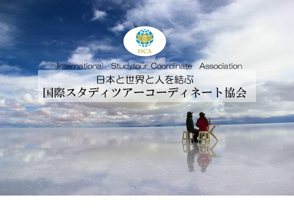日本と世界と人を結ぶ