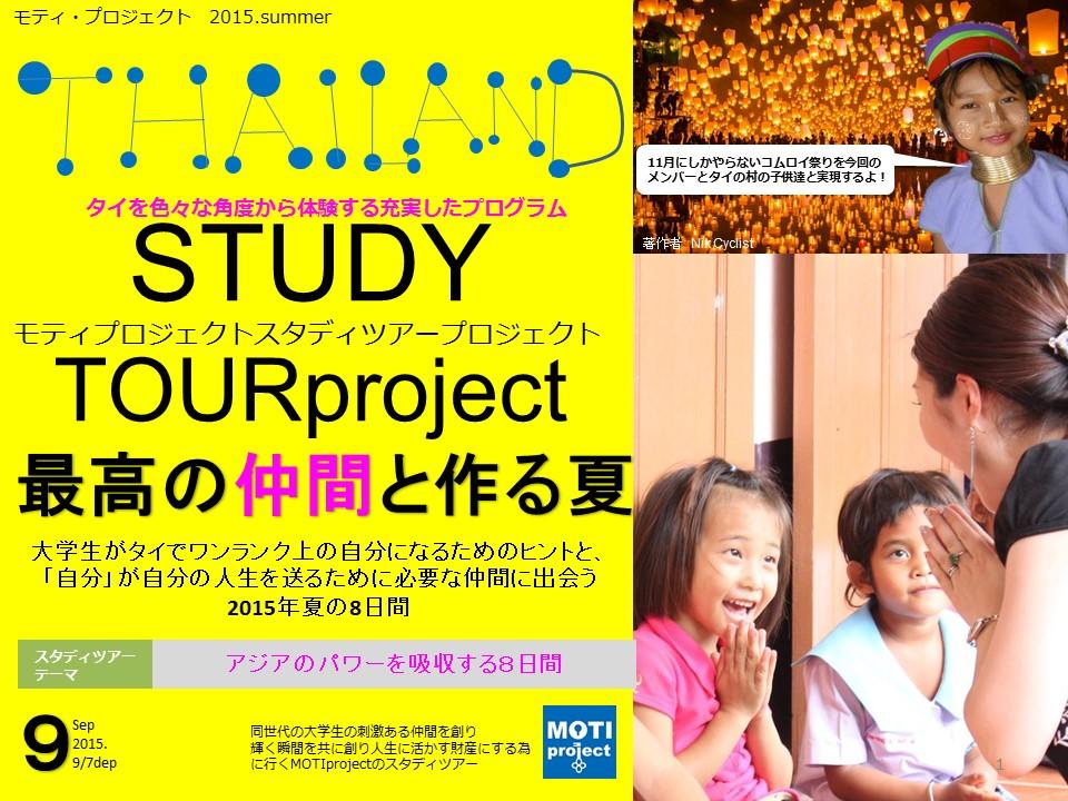 0725タイスタディツアープロジェクト企画書