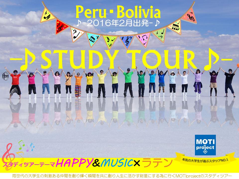 0811‗2016年2月南米スタディツアー 企画書