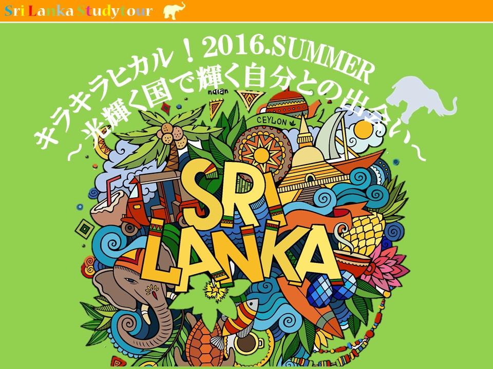 theme-srilanka