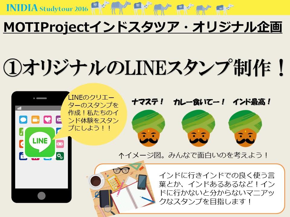 LINEスタンプ企画